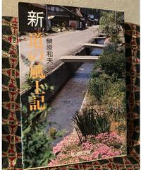 榊原和夫◆新 道の風土記◆