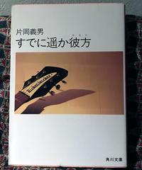 片岡義男◆すでに遥か彼方◆