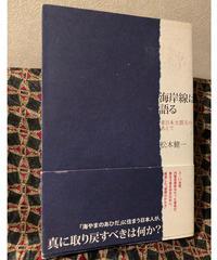 松本健一◆海岸線は語る―東日本大震災のあとで◆