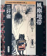 三好徹◆風塵地帯◆日本推理作家協会賞受賞作全集21