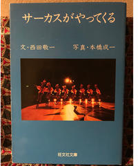 西田敬一・本橋成一◆サーカスがやってくる◆