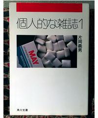 片岡義男◆個人的な雑誌1◆