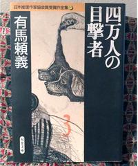 有馬頼義◆四万人の目撃者◆日本推理作家協会賞受賞作全集10