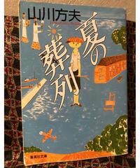 山川方夫■夏の葬列■