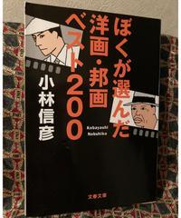 小林信彦◆ぼくが選んだ洋画・邦画ベスト200◆