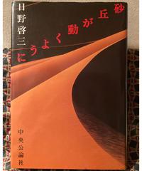 日野啓三◆砂丘が動くように◆