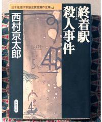 西村京太郎◆終着駅殺人事件◆日本推理作家協会賞受賞作全集40