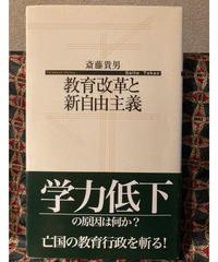 斎藤貴男■教育改革と新自由主義■