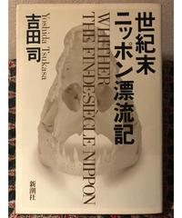 吉田司◆世紀末ニッポン漂流記◆
