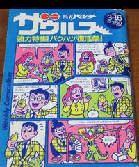 NEW パンチザウルス 1989年3月16日号