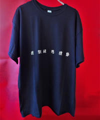 Bug Screaming IJEN KAI T-Shirt 【All Member's Name】