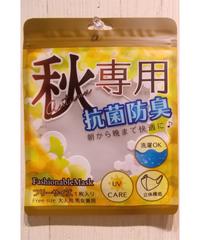 秋専用 フリーサイズ 抗菌防臭マスク