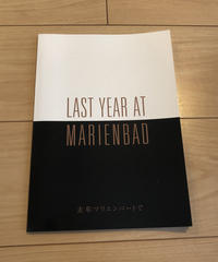 『去年マリエンバートで 4Kデジタル・リマスター版』パンフレット