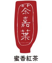 蜜香紅茶10g(袋入り)