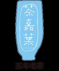 五年老茶10g(袋入り)