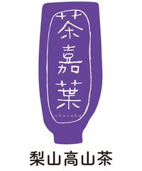 梨山高山茶10g(袋入り)