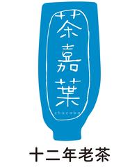 十二年老茶10g(袋入り)
