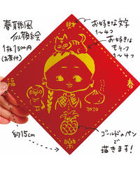 【春聯風似顔絵の会】佐々木千絵さんによる似顔絵会 10/23 (金)事前予約 (¥1,500当日支払)