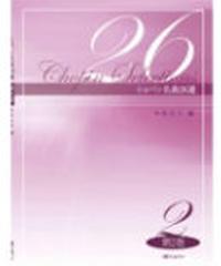 ショパン名曲26選 第2巻