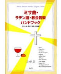 ミサ曲・ラテン語・教会音楽ハンドブック