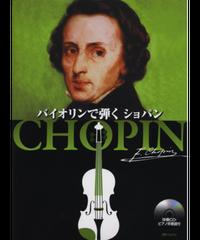 バイオリンで弾くショパン