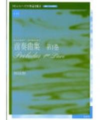 実用版ドビュッシーピアノ作品全集Ⅸ 前奏曲集 第1巻