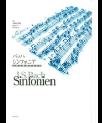 バッハ シンフォニア 分析と演奏の手引き