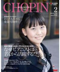 ショパン2010年2月号