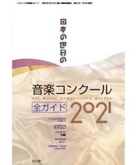 日本の世界の音楽コンクール全ガイド 2021