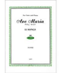 増補 AVE MARIA(中声用)
