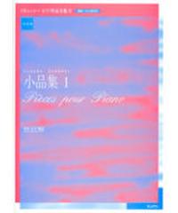 実用版ドビュッシーピアノ作品全集Ⅱ 小品集1