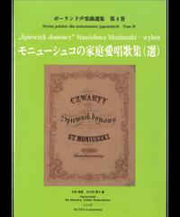 ポーランド声楽曲選集 第4巻 モニューシュコの家庭愛唱歌集(選)
