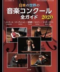 日本の世界の音楽コンクール全ガイド 2020