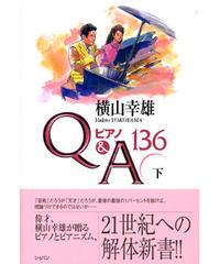 ピアノQ&A136下