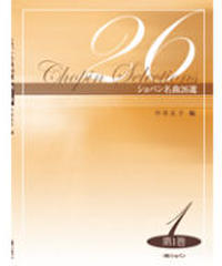 ショパン名曲26選 第1巻