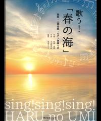 歌う!「春の海」