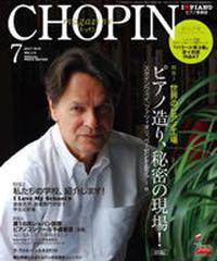 ショパン2010年7月号