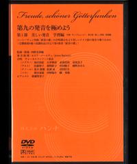 【DVD】第九の発音を極めよう 第1部 美しい発音 学習編