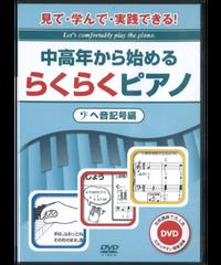 中高年から始めるらくらくピアノ ヘ音記号編DVD