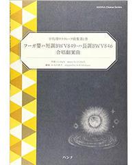 平均律クラヴィーア曲集第1巻フーガ嬰ハ短調・ハ長調 合唱翻案曲