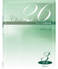 ショパン名曲26選 第3巻