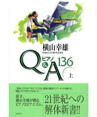ピアノQ&A136上