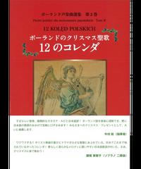 ポーランド声楽曲選集 第2巻 ポーランドのクリスマス聖歌 12のコレンダ