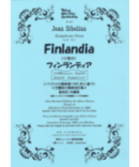 交響詩フィンランディア シベリウスの最終稿(1905年)に基づく《交響詩の最終改訂稿》