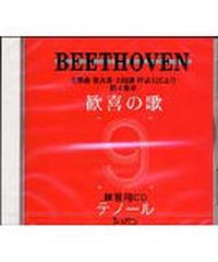 歓喜の歌 パート別練習用CD テノール