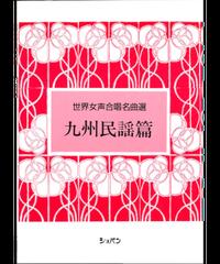 世界女声合唱名曲選 九州民謡篇