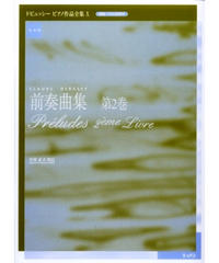 実用版ドビュッシーピアノ作品全集Ⅹ 前奏曲集 第2巻