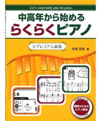 中高年から始めるらくらくピアノ 3.プレミアム曲集