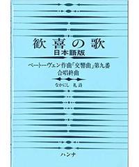 歓喜の歌 日本語版