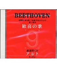 歓喜の歌 パート別練習用CD アルト